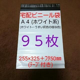♪ 宅配ビニール袋(ホワイト系) A4 サイズが入る 95枚 ♪(ラッピング/包装)
