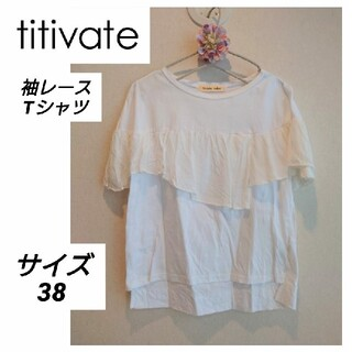 ティティベイト(titivate)の★★ティティベイト 異素材Tシャツ サイズ38(Tシャツ(半袖/袖なし))