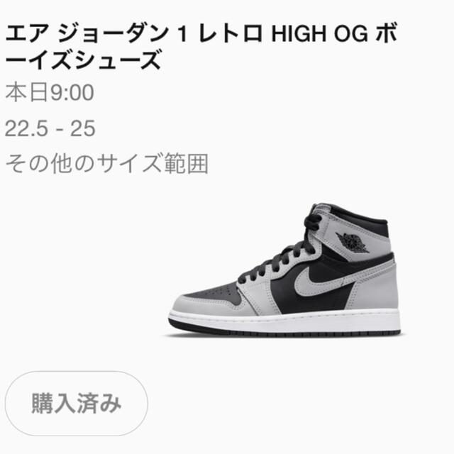 NIKE(ナイキ)のジュニア 24㎝ AIR JORDAN 1 HIGH Shadow 2.0 レディースの靴/シューズ(スニーカー)の商品写真
