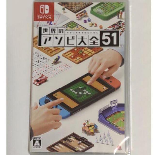Nintendo Switch(ニンテンドースイッチ)の【新品未開封】Switch 世界のアソビ大全51 エンタメ/ホビーのゲームソフト/ゲーム機本体(家庭用ゲームソフト)の商品写真