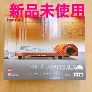 イワタニ(Iwatani)のイワタニ カセットフー スーパー達人スリム(調理機器)