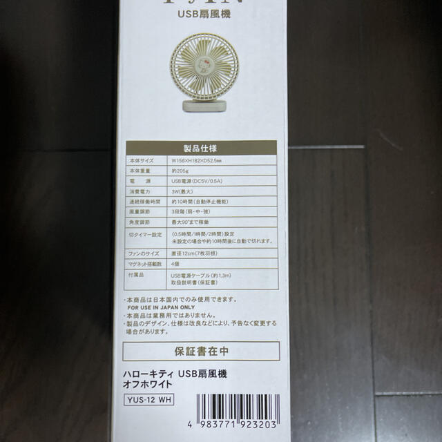 山善(ヤマゼン)の【未使用】ハローキティー USB扇風機 エンタメ/ホビーのおもちゃ/ぬいぐるみ(キャラクターグッズ)の商品写真