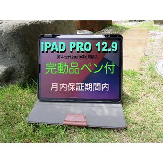 Apple - 美品!第4世代 iPad Pro 12.9インチ WiFiモデル 256GB