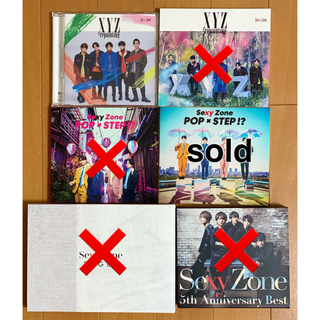 セクシー ゾーン(Sexy Zone)のSexy Zone アルバムまとめ(ポップス/ロック(邦楽))