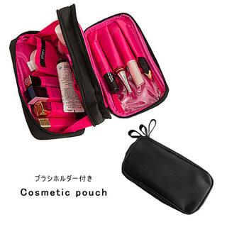 【新品】コスメポーチ 化粧ポーチ ブラシホルダー付き ブラック 大容量 ナイロン