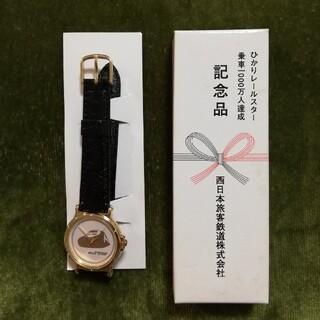 ジェイアール(JR)の非売品腕時計 ひかりレールスター 乗車1000万人達成記念品(鉄道)