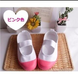上履き 上靴 20㎝  女の子(スクールシューズ/上履き)