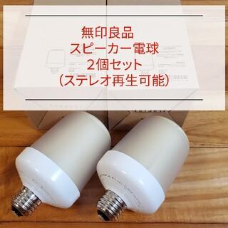 ムジルシリョウヒン(MUJI (無印良品))の廃盤:無印良品 スピーカー電球2個セット(蛍光灯/電球)