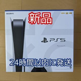 PlayStation - 新品未開封 PlayStation5 本体 ディスクドライブ搭載モデル