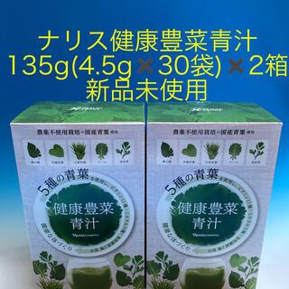 ナリス健康豊菜青汁  135g(4.5g✖️30袋)✖️2箱(青汁/ケール加工食品)