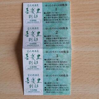 【値下げ】宮沢湖温泉 喜楽里別邸 入浴+岩盤浴 回数券 4枚(その他)