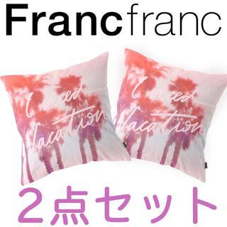 フランフラン(Francfranc)の2点セット Francfranc バケーション クッションカバー フランフラン(クッションカバー)