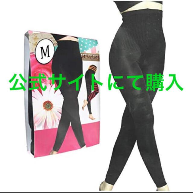 【公式購入】グラマラスパッツ Mサイズ レディースのレッグウェア(レギンス/スパッツ)の商品写真