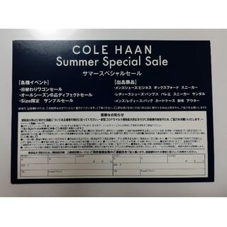 コールハーン(Cole Haan)のファミリーセール コールハーン(ショッピング)