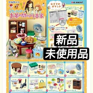 お茶の間の川本家 3月のライオン ぷちサンプルシリーズ リーメント