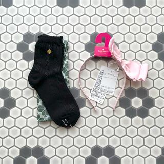 ケイトスペードニューヨーク(kate spade new york)の新品・タグ付き❗️ケイトスペード カチューシャ ソックス(その他)