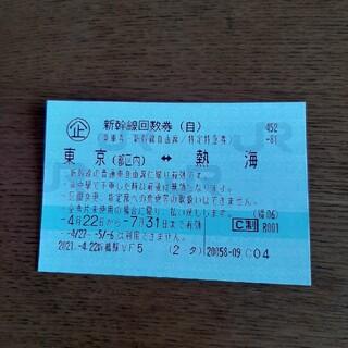 ジェイアール(JR)の東京 熱海 新幹線自由席券(鉄道乗車券)