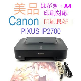 キヤノン(Canon)のCANON PIXUS ip2700 A4印刷対応プリンター本体(PC周辺機器)