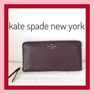 kate spade new york - kate spade ケイトスペード ラウンドファスナー 長財布 パープル 財布