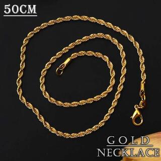 ロープチェーン ネックレス スクリュー フレンチ ゴールド 3mm 50cm S