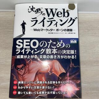 沈黙のWebライティング Webマ-ケッタ- ボ-ンの激闘(コンピュータ/IT)