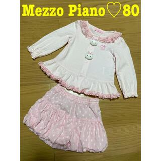 mezzo piano - 美品 Mezzo Piano メゾピアノ♡立体うさぎ カーディガン パンツ 80