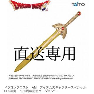 TAITO - ドラゴンクエスト ロトの剣