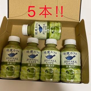 コカコーラ(コカ・コーラ)の綾鷹 抹茶ラテ 7本セット(ソフトドリンク)