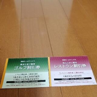 プリンス(Prince)の西武株主優待 ゴルフ場割引券2枚 レストラン10%Off割引券5枚(ゴルフ場)