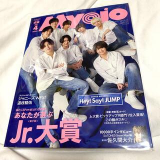 ジャニーズ(Johnny's)のMyojo2021    4月号(アイドルグッズ)