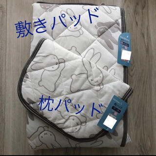 シマムラ(しまむら)のミッフィー ブルーナ 冷感敷きパッド 枕パッド セット(シーツ/カバー)