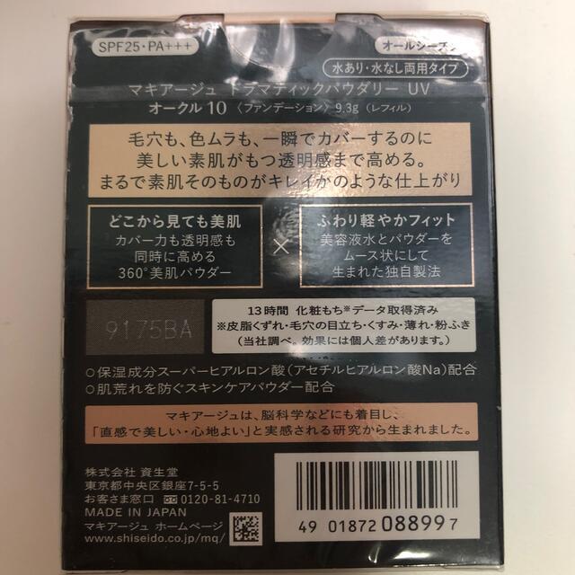 MAQuillAGE(マキアージュ)のマキアージュ ドラマティックパウダリー UV オークル10 (レフィル) SPF コスメ/美容のベースメイク/化粧品(ファンデーション)の商品写真