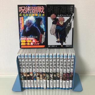 呪術廻戦 15〜0 全巻 公式ファンブック 高専特級機密開示(全巻セット)