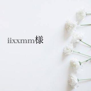 【iixxmm様】専用ページ