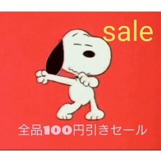 セール   100円引き(雑貨)