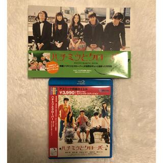 アラシ(嵐)の櫻井翔 ハチミツとクローバー Blu-rayと写真集(日本映画)
