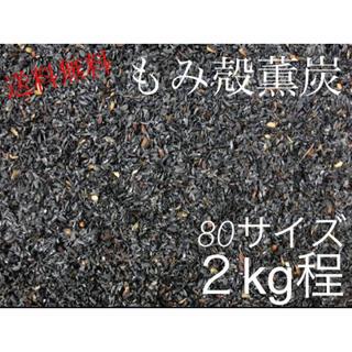 もみ殻薫炭(米/穀物)