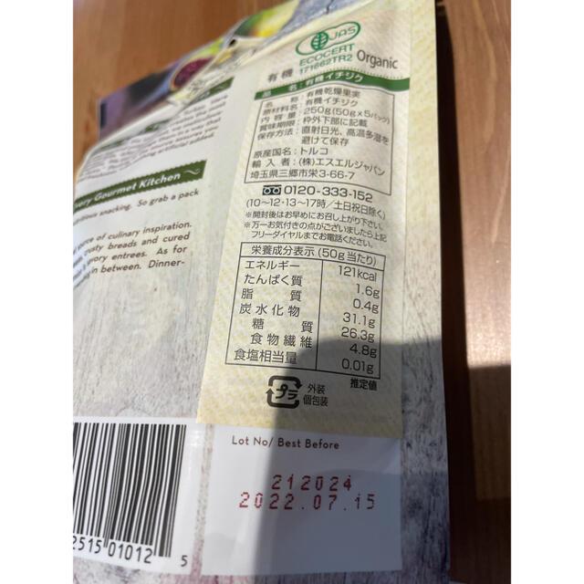 オーガニックいちじく  50g×10袋 計500g 食品/飲料/酒の食品(菓子/デザート)の商品写真