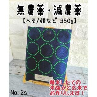 No.2s 毎週水曜発送☆引っ掛け収納できる!よもぎ香る米ぬか玄米カイロ(小)(その他)