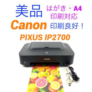 Canon - CANON PIXUS ip2700 A4印刷対応プリンター本体