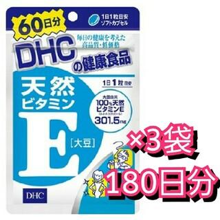【新品未開封】DHCビタミンE60日分×3袋.*(ビタミン)