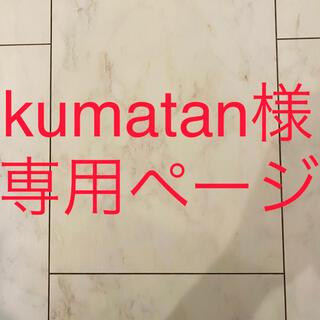 kumatan様専用ページ 他の方はご遠慮下さい!(その他)