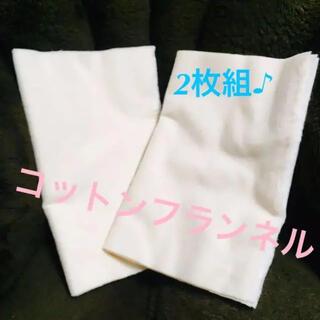 2枚組 コットンフランネル ひまし油パック(ボディオイル)