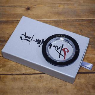 キヤノン(Canon)のマウントアダプター CONTAXS/EOS(レンズ(単焦点))