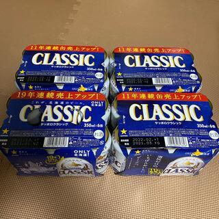 サッポロ - サッポロ クラシック ビール 350 24缶 1ケース