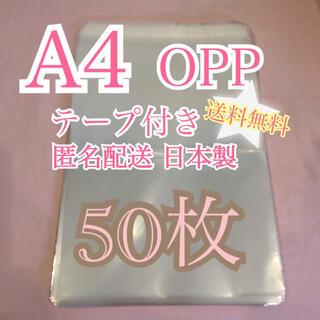 50枚 A4 OPP袋 ラッピング袋 テープ付き(ラッピング/包装)