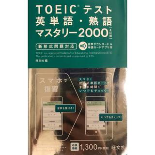 オウブンシャ(旺文社)のTOEICテスト英単語・熟語マスタリ-2000 新形式問題対応 4訂版(語学/参考書)