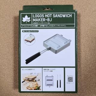 ロゴス(LOGOS)のロゴス(LOGOS) ホットサンドパン-BJ 81062241(調理器具)