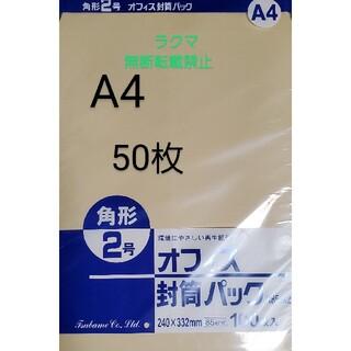 A4 封筒 50枚 オフィス封筒 事務封筒 定形外 角2 角形2号 クラフト封筒(ラッピング/包装)