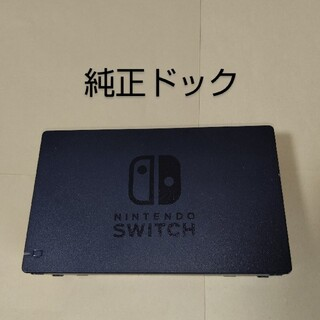 Nintendo Switch - Nintendo Switch 任天堂 純正 ドックのみ ニンテンドースイッチ
